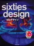 25 Sixties Design(特価品)