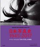 日本写真史 1945-2017 : ヨーロッパからみた「日本の写真」の多様性