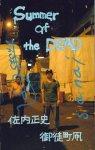 佐内正史/ 御徒町凧: Summer of the DEAD(サイン本)