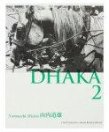 山内道雄/Michio Yamauchi: DHAKA2