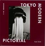 須田一政/ Issei Suda:現代東京図絵
