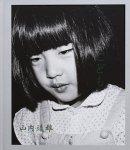 山内道雄/Michio Yamauchi: こども(サイン本)