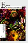 東信 / 椎木俊介: Encyclopedia Of Flowers