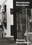 金村修/ Osamu Kanemura: Stravinsky Overdrive(サイン本)
