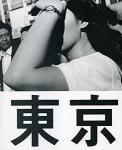 山内道雄/ Michio Yamauchi: Tokyo 2005-2007(サイン本)
