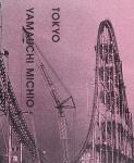 山内道雄/ Michio Yamauchi: Tokyo-東京(サイン本)