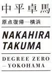 中平卓馬/ Takuma Nakahira: 原点復帰-横浜