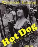 渡辺克巳/ Katsumi Watanabe: Hot Dog 新宿 1999-2000