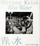 元田敬三/ Keizo Motoda: 青い水