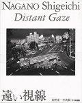 長野重一/ Nagano Shigeichi: 遠い視線 Distant Gaze