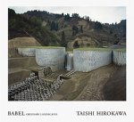 広川泰士: BABEL ORDINARY LANDSCAPES