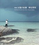 東松照明/ Shomei Tomatsu: 新編 太陽の鉛筆/ The Pencil of the Sun New Ed.