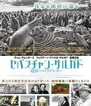 Sebastiao Salgado/Wim Wenders/Juliano Ribeiro Salgado: セバスチャン・サルガド地球へのラブレター(Blu-ray)