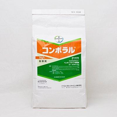 【除草剤】コンボラル(植え付け直後)