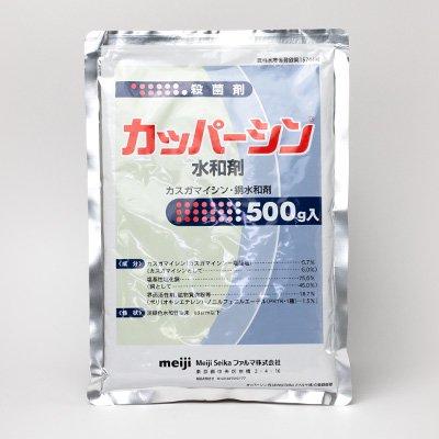 【殺菌剤】カッパーシン水和剤
