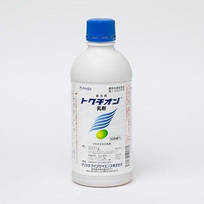 【殺虫剤】トクチオン乳剤