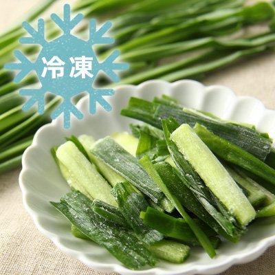冷凍葉にんにく(4〜5cmカット)