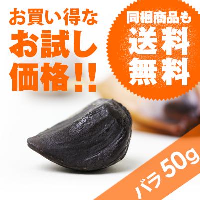 青森県産黒にんにくバラ50g お試し価格!