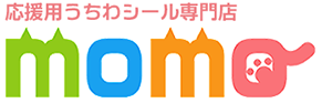 応援うちわ文字シール専門店MOMO