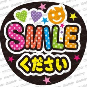 SMILEください