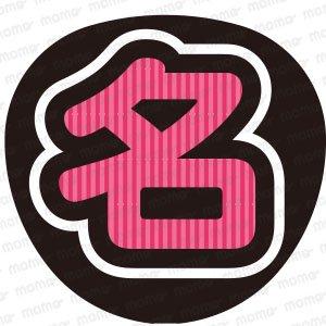 お好きな名前♪【ピンク】ストライプ1文字ver応援うちわ文字