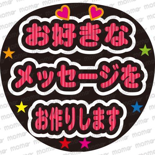 お好きなメッセージをお作りします★ストライプ ピンク(ファンサ用)応援うちわ文字