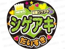 NEWS★加藤シゲアキくん★水玉