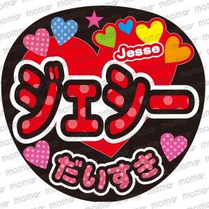 SixTONES/ジェシー くん/水玉/だいすき応援うちわ文字