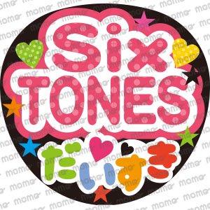 SixTONES/水玉/だいすき