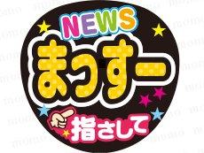 NEWS/増田貴久くん/指さして