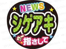 NEWS/加藤シゲアキくん/指さして応援うちわ文字