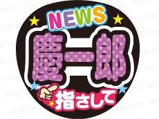 NEWS/小山慶一郎くん/指さして