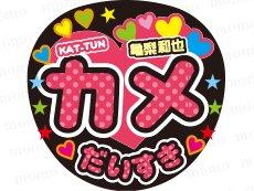 KAT-TUN/亀梨和也くん<カメ>水玉Ver応援うちわ文字