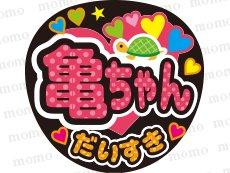 KAT-TUN/亀梨和也くん<亀ちゃん+イラスト付き>水玉Ver応援うちわ文字