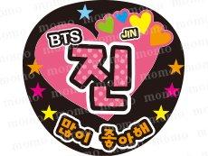 BTS(防弾少年団)/JIN ジン/だいすきです<水玉>