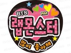 BTS(防弾少年団)/RM/だいすきです<水玉>