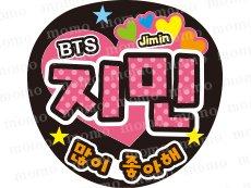 BTS(防弾少年団)/Jimin ジミン/だいすきです<水玉>