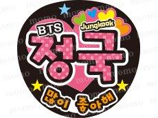 BTS(防弾少年団)/Jungkook ジョングク/だいすきです<水玉>