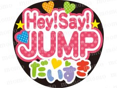Hey! Say! JUMP だいすき(カラフル)応援うちわ文字