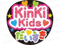 KinKi Kids だいすき(カラフル)