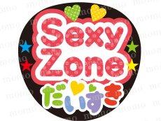 Sexy Zone だいすき(カラフル)応援うちわ文字