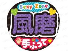 Sexy Zone★菊池風磨くん♪手ふって応援うちわ文字