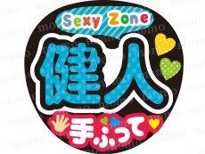 Sexy Zone★中島健人くん♪手ふって応援うちわ文字