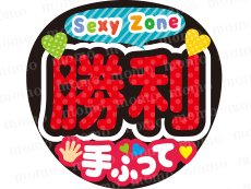 Sexy Zone★佐藤勝利くん♪手ふって応援うちわ文字