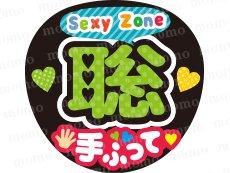 Sexy Zone★松島聡くん♪手ふって応援うちわ文字