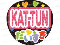 KAT-TUN だいすき(カラフル)応援うちわ文字