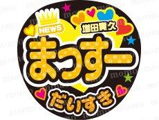 NEWS★増田貴久くん(まっすー版)★水玉