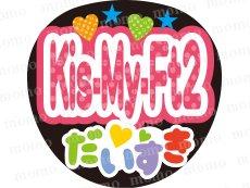 Kis-My-Ft2 だいすき(カラフル)