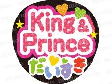 King & Prince(キンプリ)だいすき(カラフル)
