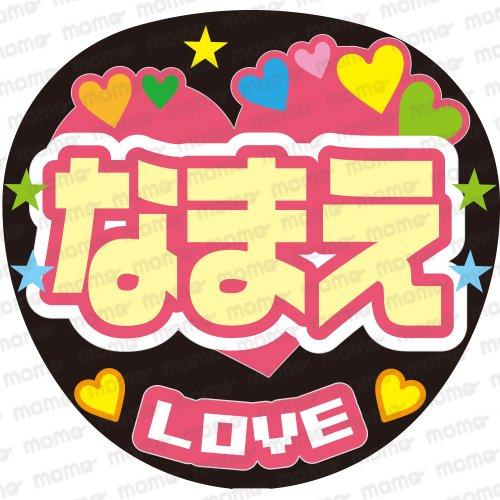 ○○(名前)LOVE ピンク応援うちわ文字ジャニーズ